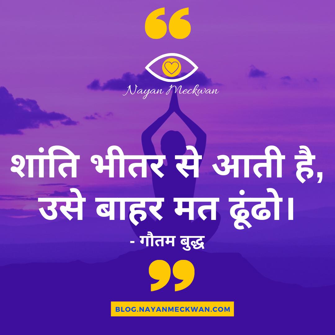 भगवान बुद्ध के अनमोल प्रेरणादाई हिंदी सुविचार