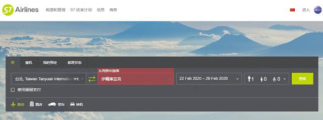 西伯利亞航空官網
