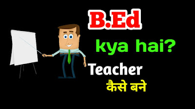Full form of b.ed in hindi - फुल फॉर्म ऑफ़ बीएड