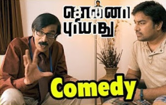 Sonna Puriyathu Tamil Movie Scenes | Manobala asks Shiva and Vasundhara to attend a show