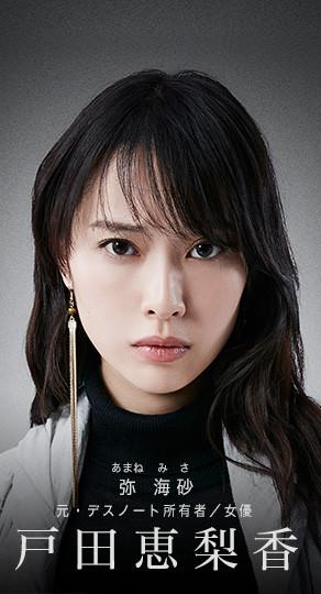 Erika Toda sebagai Misa Amane - Death Note Live-Action 2016