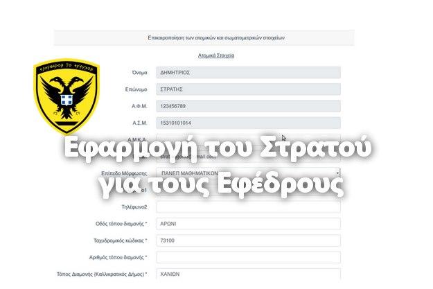 «Ηλεκτρονική Εφαρμογή Αποστολής Ειδοποίησης Εφέδρου» - Ενδιαφέρει όλους τους στρατιώτες που μπήκαν στην εφεδρεία