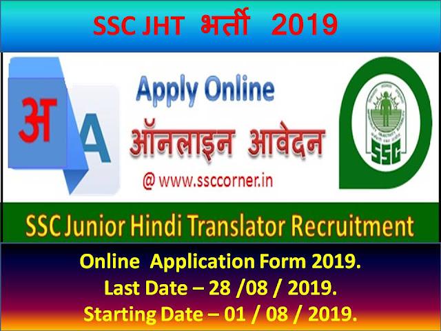 SSC JHT Online Application Form 2019 | Sarkari Result - SSC JHT Online Application Form 2019 -