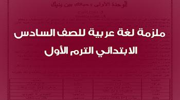 ملزمة لغة عربية للصف السادس الابتدائي الترم الأول 2018