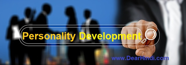 Personality,Development in Hindi,success,motivational,improvement,relationship,achivements,