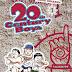 20th Century Boys de Panini Comics