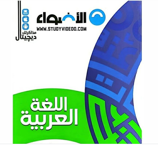 تحميل كتاب الأضواء فى اللغة العربية pdf للصف الثالث الثانوى 2022 (الجزء الاول)