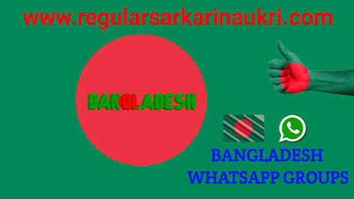 Join Bangladesh Whatsapp Group Links Invite List, Bangla whatsapp groups, Bangladesh whatsapp group join links, bangladesh whatsapp group, bangla whatsapp group link,bangladesh whatsapp group link, bangla whatsapp group name, bangladeshi girl whatsapp group link, bangladeshi whatsapp group link, bangladesh whatsapp group link girl