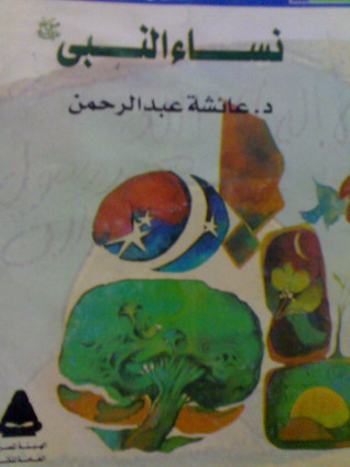تحميل كتب صوتية مسموعة كتاب نساء النبي mp3 من ميديا فاير