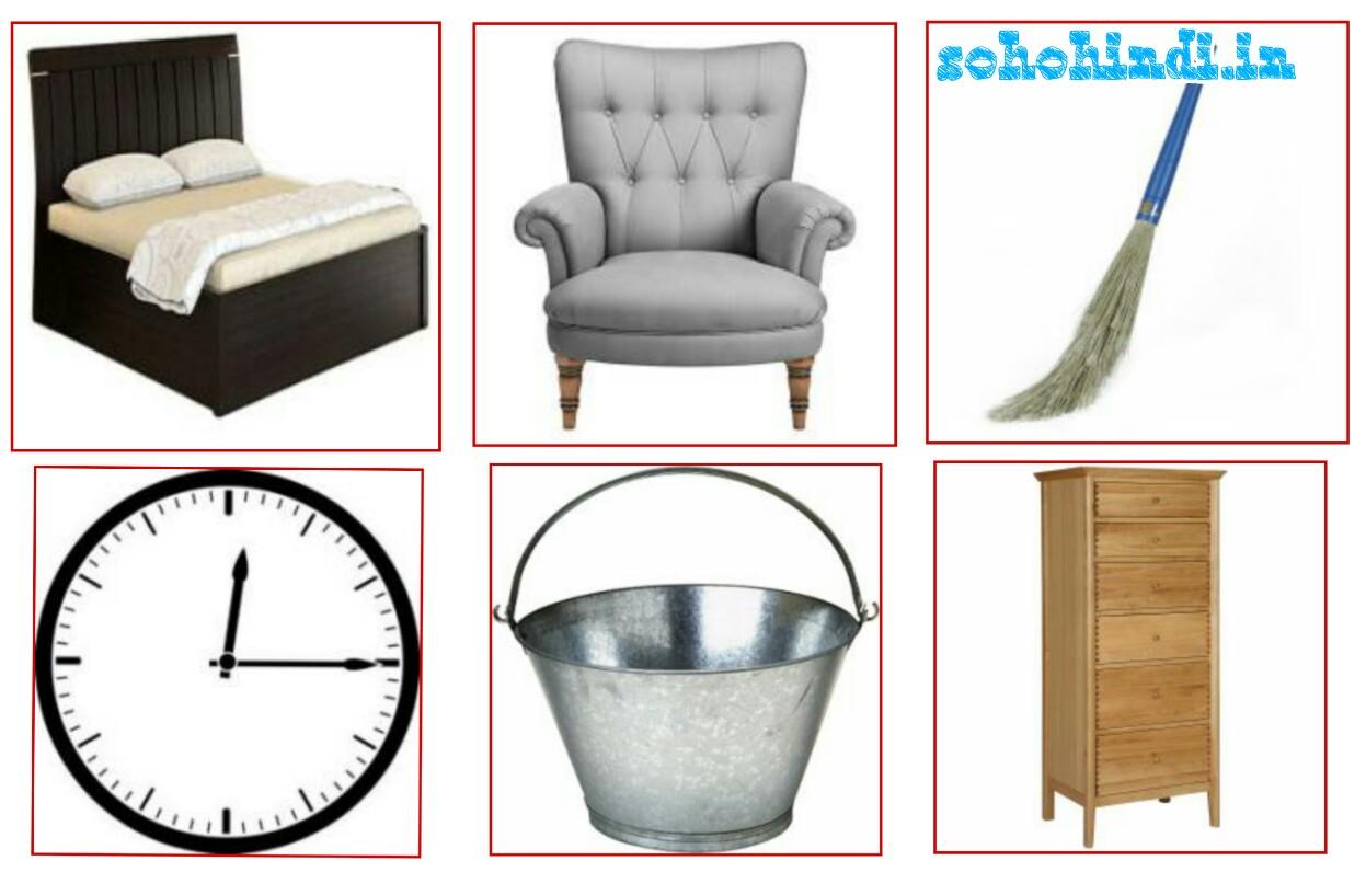 Ghar ke saman ki list in - Home items name list in Hindi ...