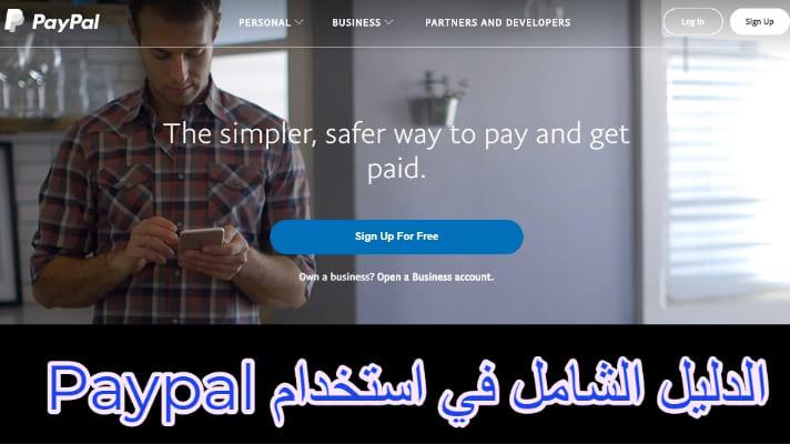 شرح بنك paypal بالتفصيل