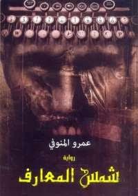 رواية كتاب شمس المعارف pdf