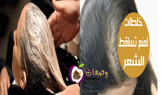 خلطة لمنع تساقط الشعر في اسبوع