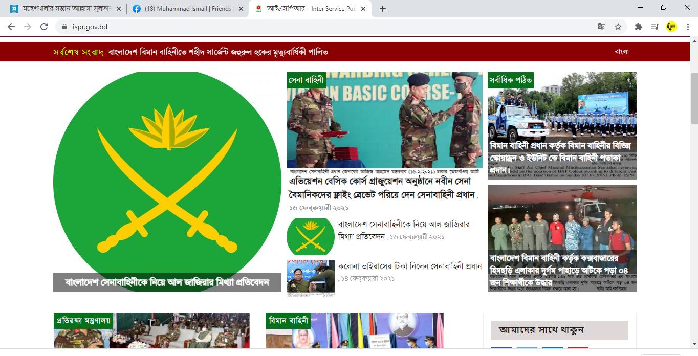 ব্রেকিং..আল–জাজিরার প্রতিবেদনের প্রতিবাদ বাংলাদেশ সেনাবাহিনীর