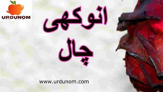 انوکھی چال | Unique trick story In urdu
