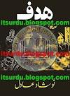 Hadaf By Noshad Adil