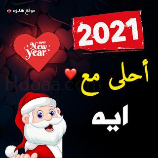 صور 2021 احلى مع ايه