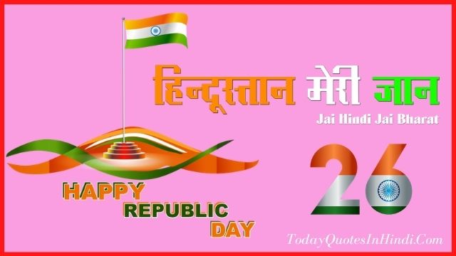 Famous Happy Republic Day Quotes In Hindi