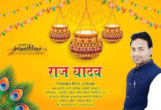 *विज्ञापन : समाजवादी पार्टी लोहिया वाहिनी के निवर्तमान जिला उपाध्यक्ष राज यादव की तरफ से प्रदेशवासियों को श्रीकृष्ण जन्माष्टमी एवं स्वतंत्रता दिवस की हार्दिक शुभकामनाएं*