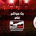مشاهدة مباراة تونس و كرواتي بث مباشر بتاريخ 11-6-2019 مباراة ودية