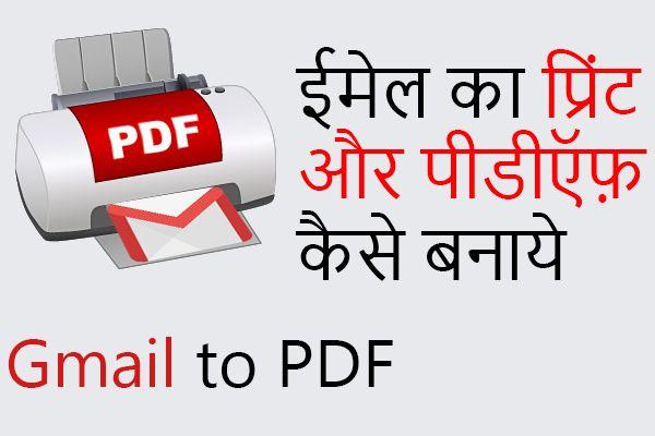 email ko pdf kaise banaye