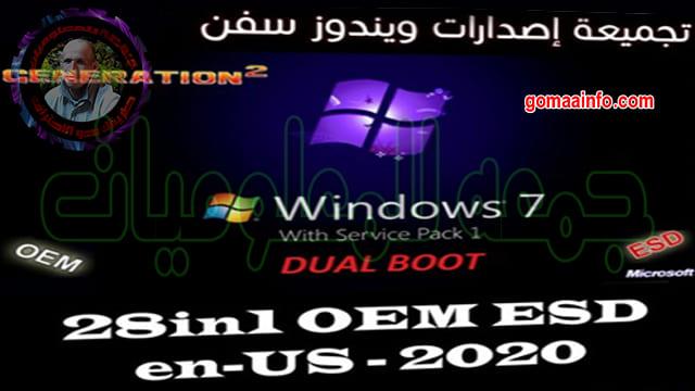 تحميل تجميعة إصدارات ويندوز سفن | Windows 7 Dual Boot | ابريل 2020