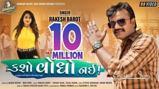 કશો વોંધો નઈ KASHO VONDHO NAI LYRICS - Rakesh Barot | Gujarati.Lyrics4songs.xyz