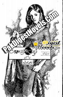 Qurbat Hijar Mein Mohabbtain Episode 2 (Novelette) By Nida Hussain