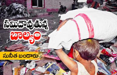 samidavthunna baalyam_harshanews.com