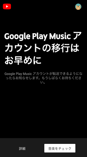 Music google 方法 play 移行