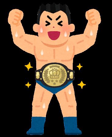 プロレスのチャンピオンのイラスト(男性)