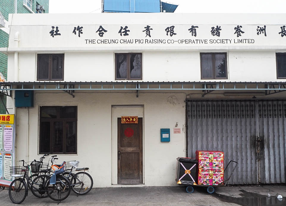 Cheung Chau pig raising co-operative society