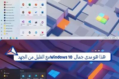 هذا هو مدى جمال Windows 10 مع القليل من الجهد