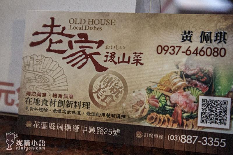 【花蓮瑞穗美食】老家後山菜。饕級玩家必訪近瑞穗天合觀光酒店