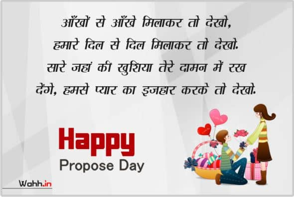 Propose Day Status in Hindi for Girlfriend