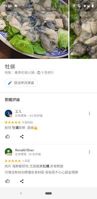 Google 地图帮你到新餐厅不烦恼怎么点菜,出国旅行点餐必备 -screenshot_20190603-103426