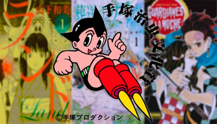 Ganadores 25 Premios Culturales Osamu Tezuka