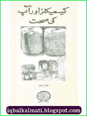 Chemicals Health Safety Urdu