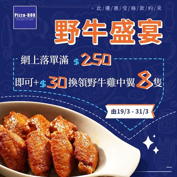 Pizza-BOX: 落單滿$250 即可以$30以優惠價加購野牛雞中翼8件 至3月31日