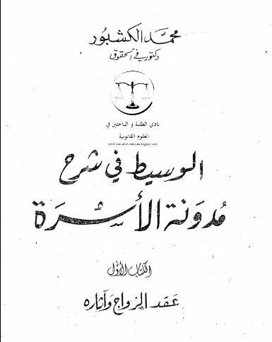 تحميل كتاب معلمة زايد للقواعد الفقهية والأصولية pdf