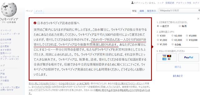 ウィキペディアの寄付依頼の広告