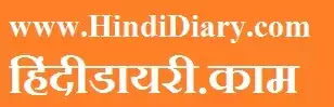 www.HindiDiary.com