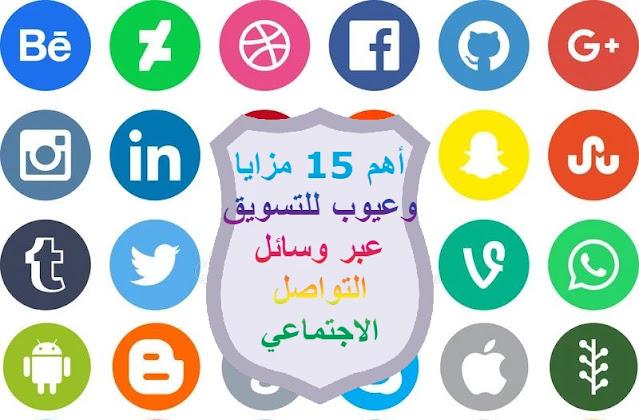 أهم 15 مزايا وعيوب للتسويق عبر وسائل التواصل الاجتماعي