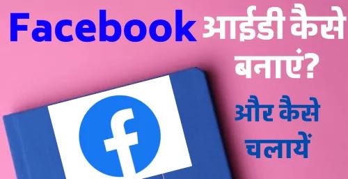 Facebook Ki ID Kaise Banaye