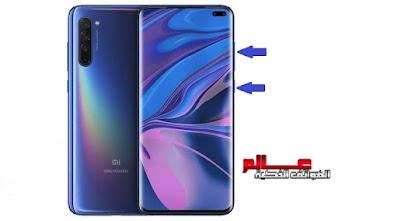 طريقة فرمتة واعادة ﺿﺒﻂ ﺍﻟﻤﺼﻨﻊ شاومي مي 10 تي لايت 5 جي Xiaomi Mi 10T Lite 5G