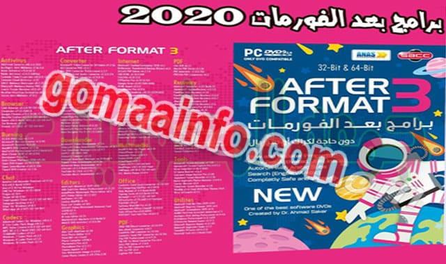 تحميل اسطوانة برامج بعد الفورمات 2020 | الإصدار الاول