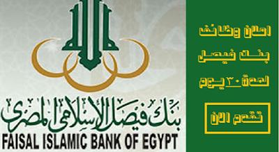 اعلان وظائف بنك فيصل الاسلامى للمؤهلات العليا منشور اليوم والتقديم عبر الانترنت حتى 3/8/2016