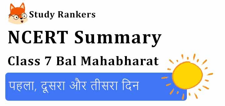 पहला, दूसरा और तीसरा दिन Class 7 Hindi Summary Bal Mahabharat