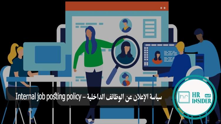 سياسة الإعلان عن الوظائف الداخلية - Internal job posting policy