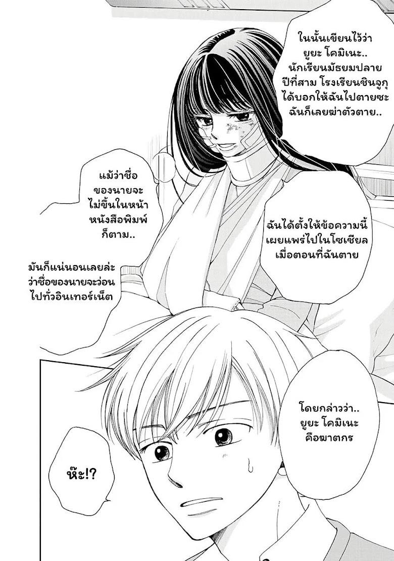 Naraku no Futari - หน้า 17